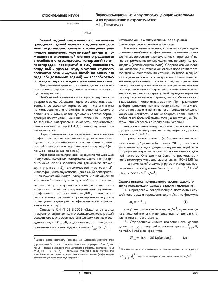 Звукоизоляционные и звукопоглощающие материалы и их применение в строительстве