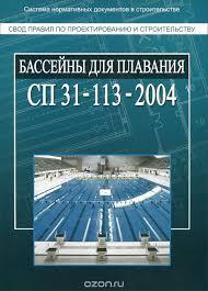 """Свод правил СП 31-113-2004 """"Бассейны для плавания"""""""