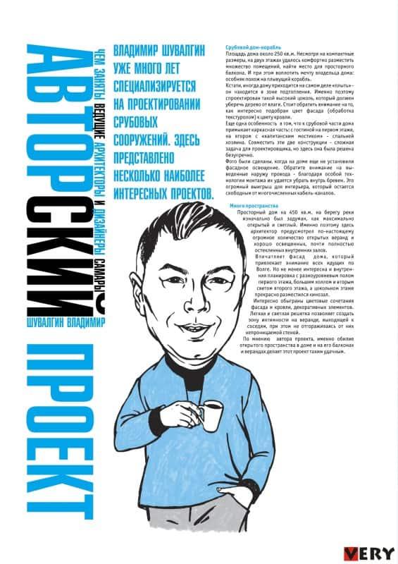 """Спецпроект """"Каталогов Сагалова"""". Мастерская Владимира Шувалгина"""