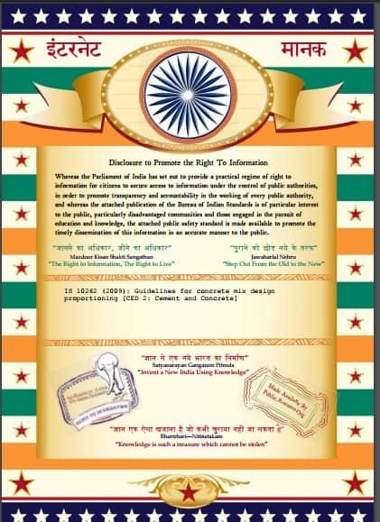 Рецепт Бетона по Индийскому стандарту IS-10262-2009