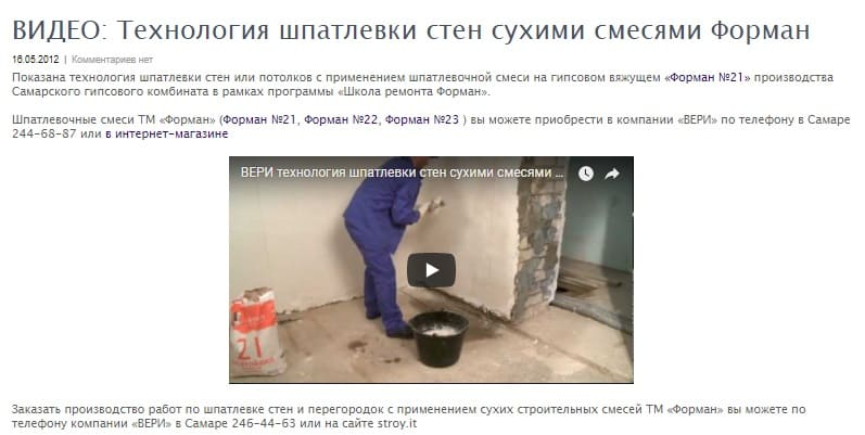 ВИДЕО: Технология шпатлевки стен сухими смесями Форман