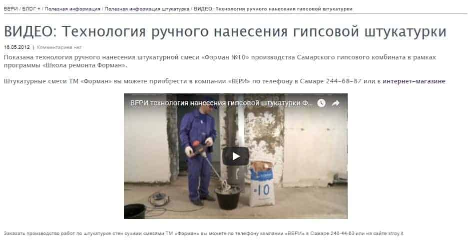ВИДЕО: Технология ручного нанесения гипсовой штукатурки