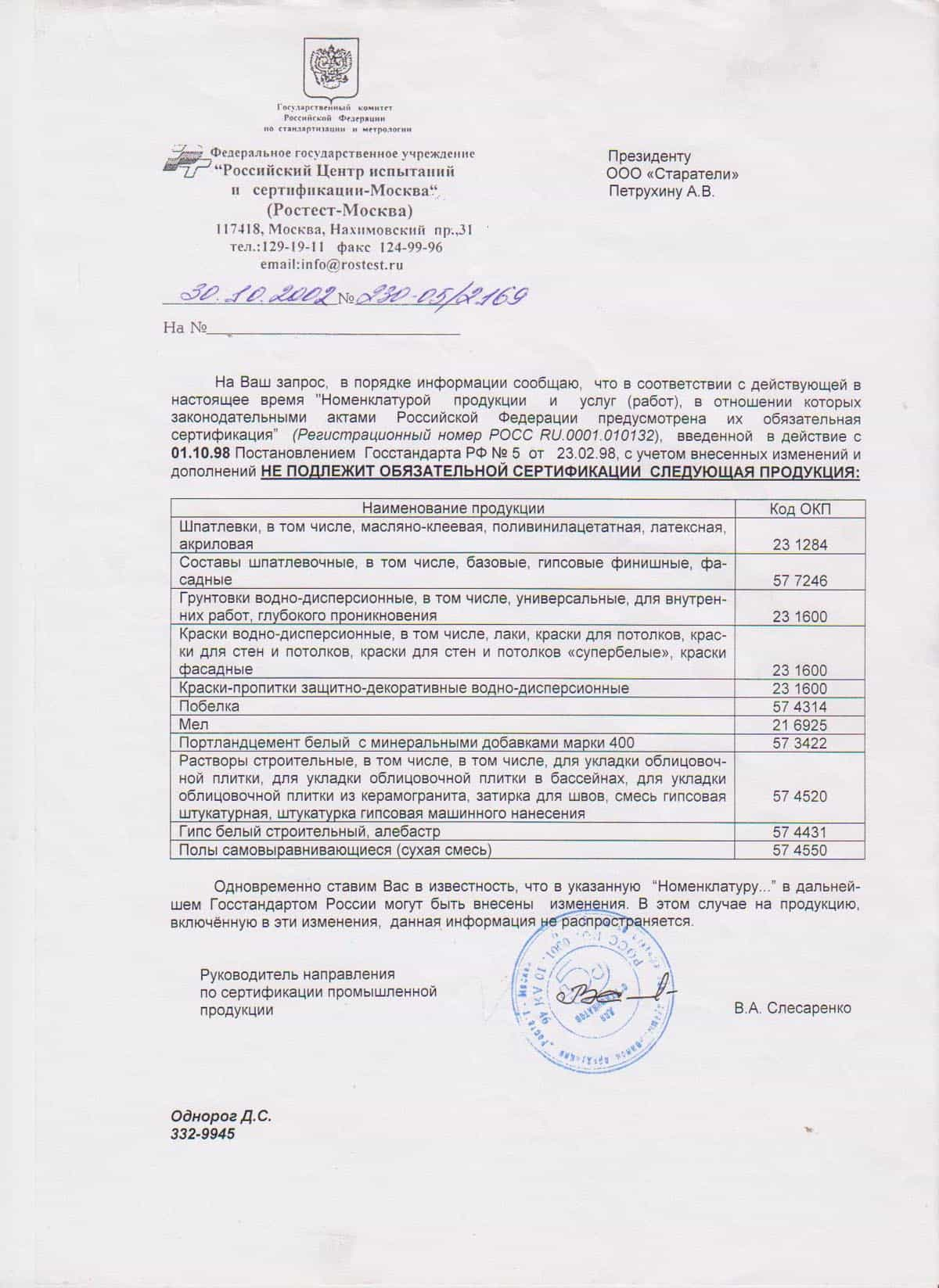 Отказное письмо. Пожарный сертификат Старатели