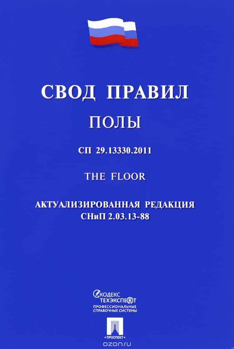 Свод правил «Полы» СП 29.13330.2011