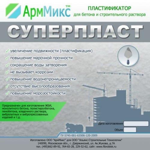 «АрмМикс Суперпласт» - суперпластификатор для бетонов и строительных растворов