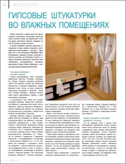Исследование возможности применения гипсовой штукатурки во влажных помещениях