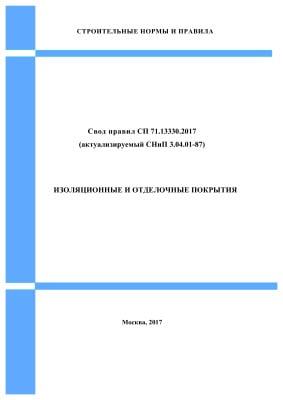 СП 71.13330.2017 Изоляционные и отделочные покрытия