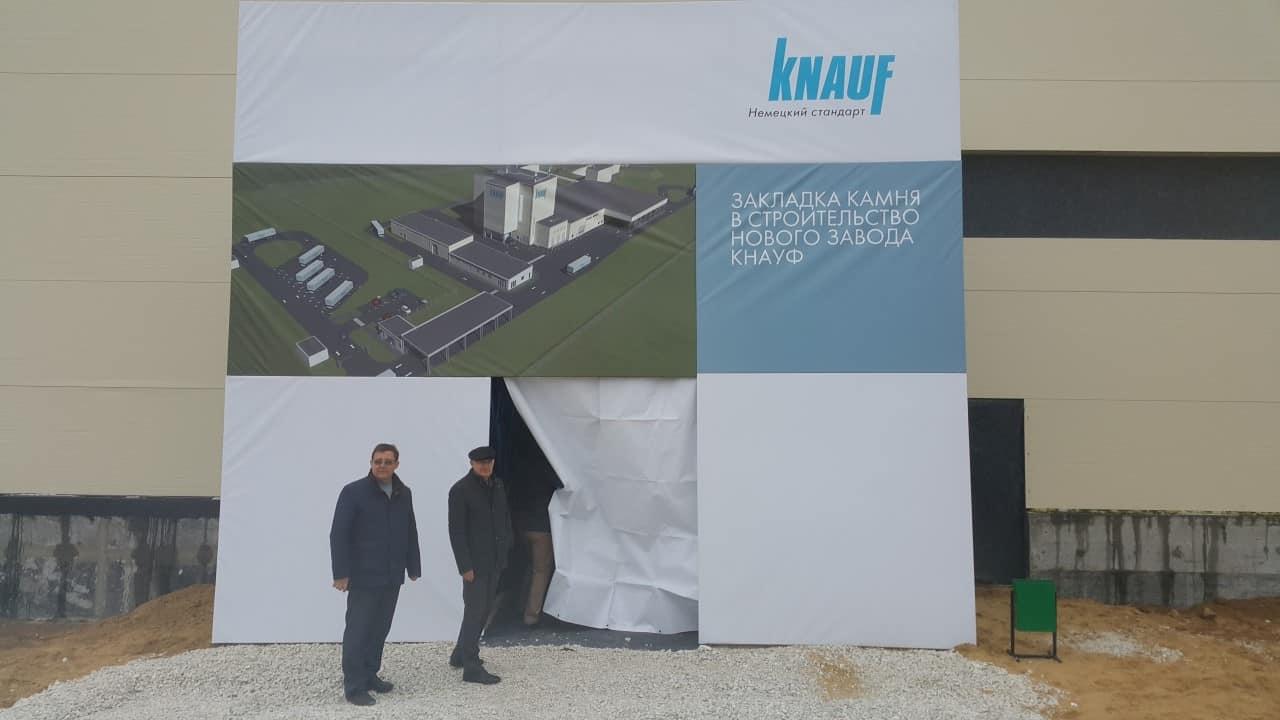 Компания КНАУФ является якорным резидентом индустриального парка Чапаевск