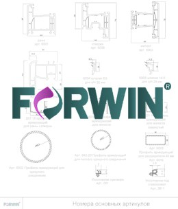 Профиль FORWIN имеет строительную глубину 60 мм и 5 воздушных камер (обычно, при данной глубине профили имеют 3 камеры). Он легкий (что повышает его долговечность до 40 лет службы), прекрасно сохраняет тепло и защищает от шума (чем больше количество камер, тем выше эти показатели)