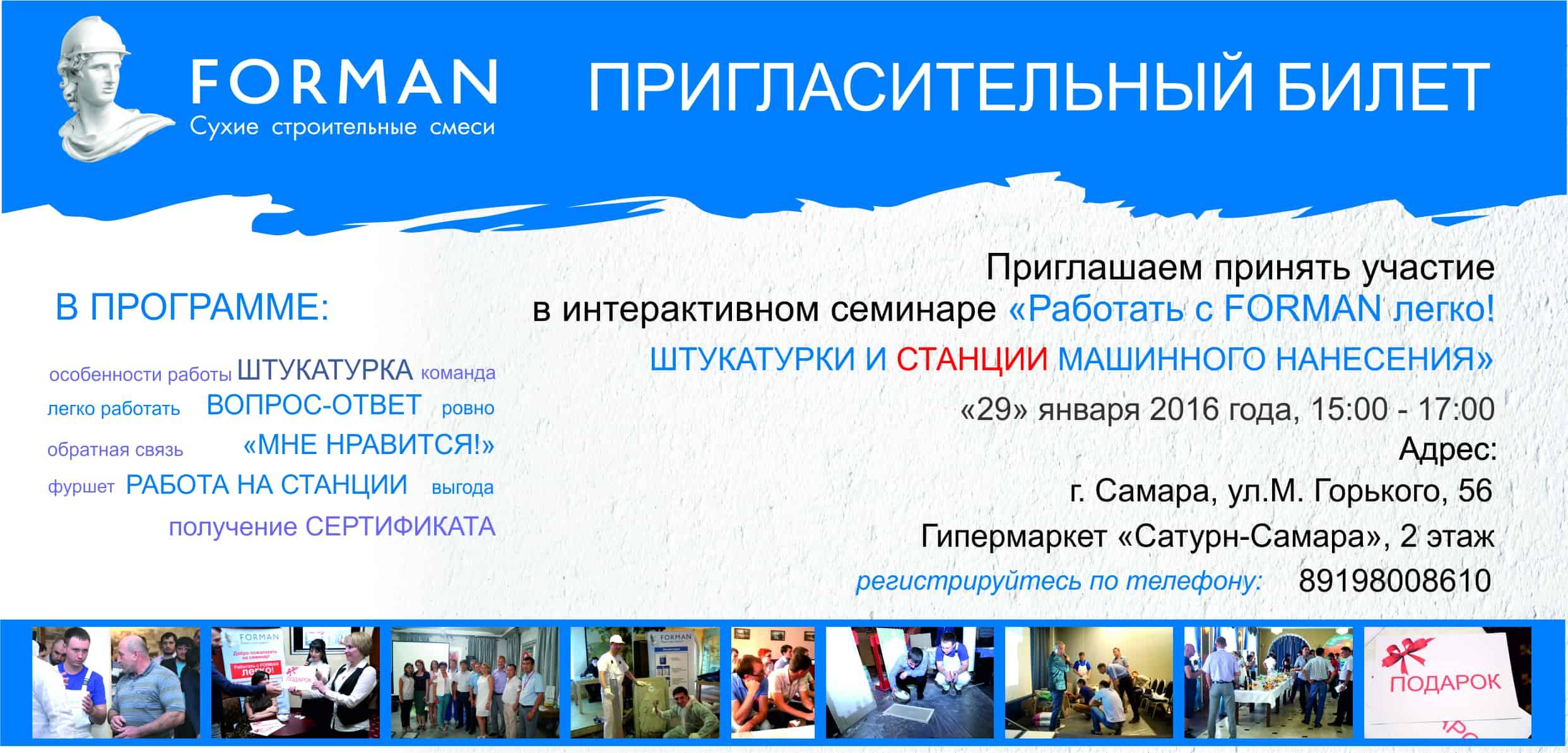 """Интерактивный семинар """"Работать с FORMAN легко!"""""""