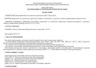 Теплоизоляция трубопроводов пенополиуретаном,  ТСН 12–307–95 СО