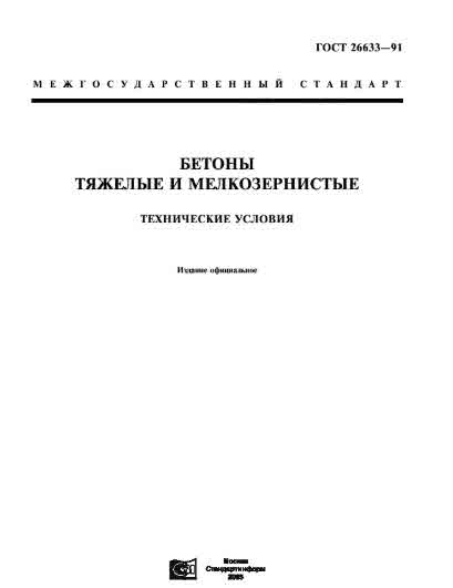 ГОСТ 26633-2012 Бетоны тяжелые и мелкозернистые