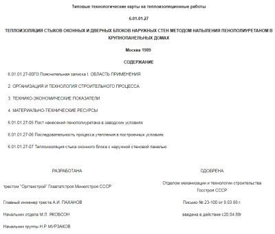 Типовые технологические карты на теплоизоляционные работы 6.01.01.27