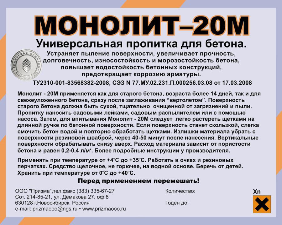 Пропитка для бетона и полусухой стяжки серии Призма Монолит-20М