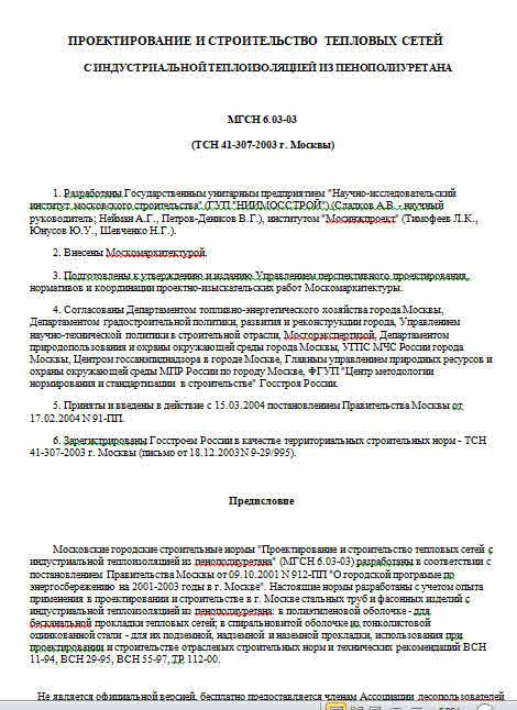 ТСН 41-307-2003 г. Москвы (МГСН 6.03-03)