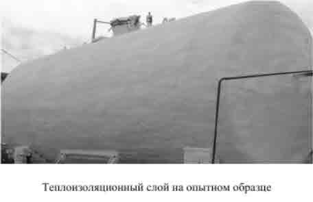 Предложено нанести на поверхность железнодорожной цистерны слой теплоизоляционного покрытия специального состава пенополиуретана (срок службы – 30 лет), чтобы использовать его для транспортировки груза без застывания (рисунок).