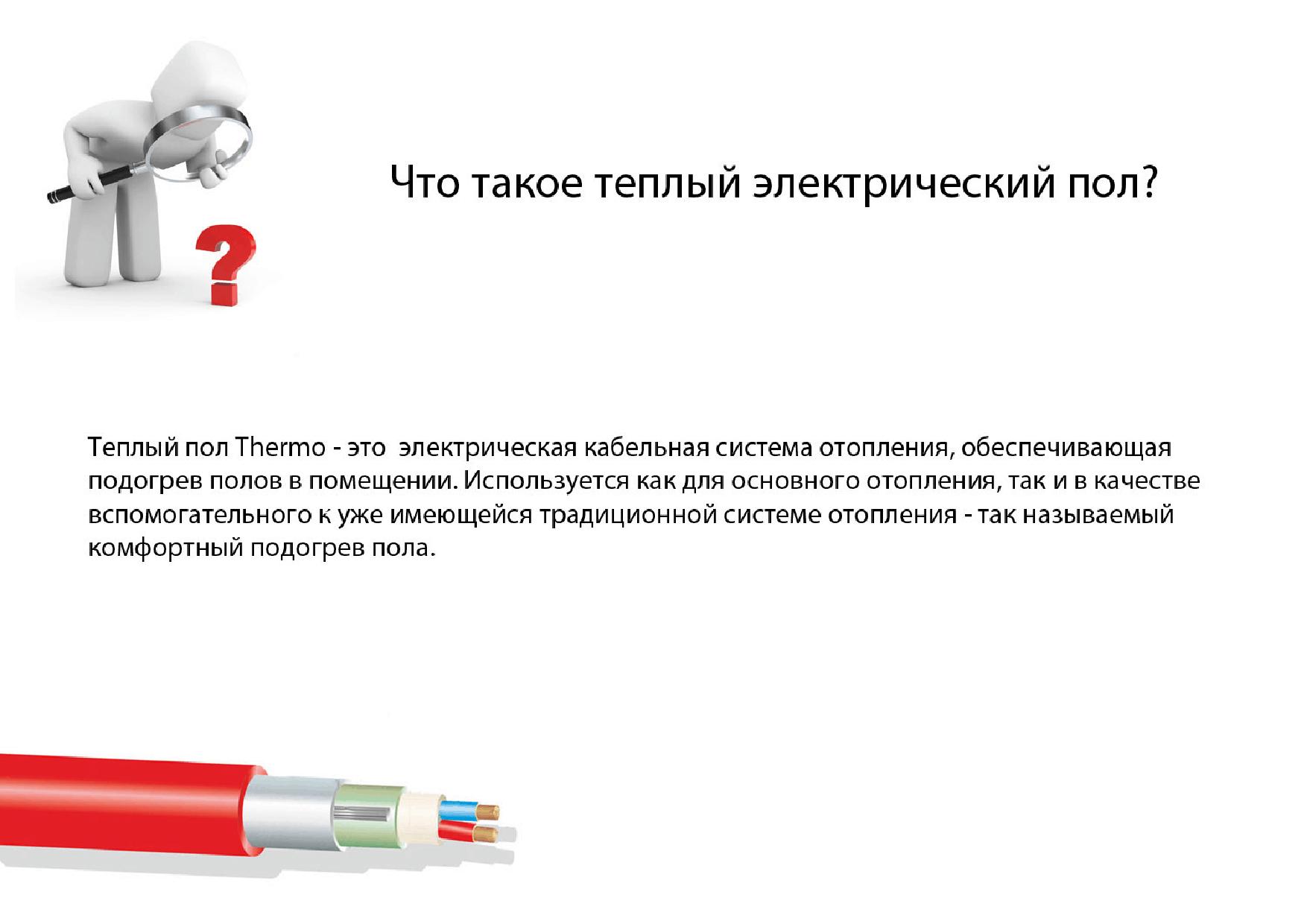 chto-takoe-teplyiy-e`lektricheskiy-pol