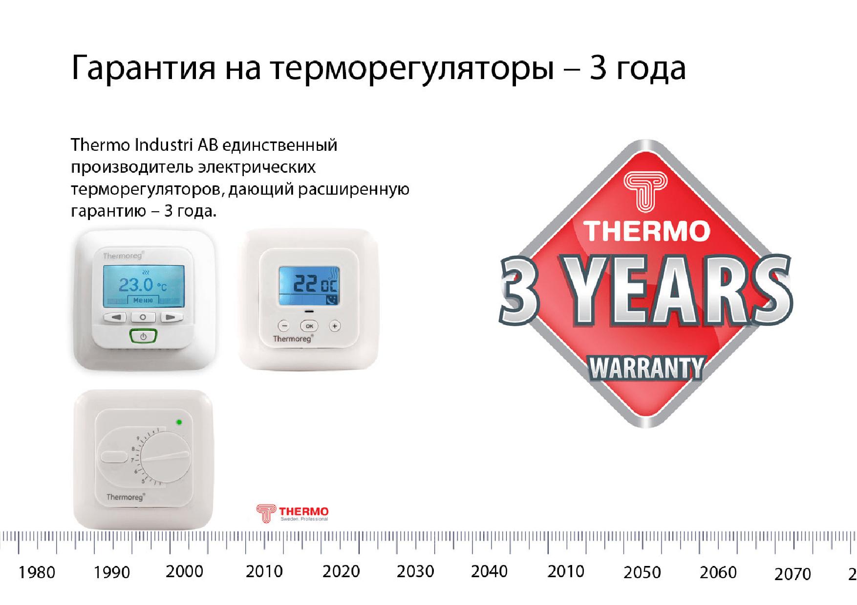 Garantiya-na-termoregulyatoryi-3-goda