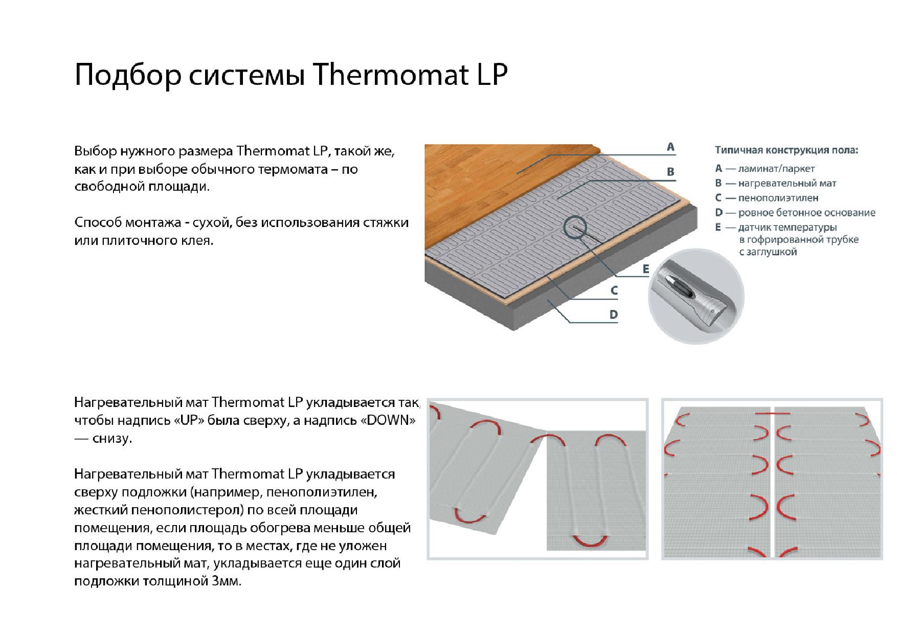 Podbor-sistemyi-Thermomat-LP