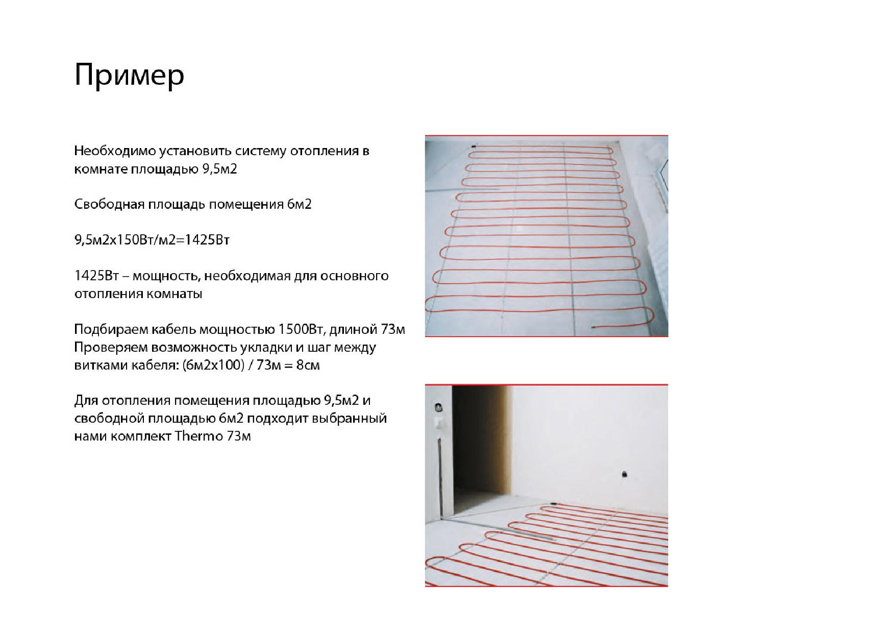 Prmer-rascheta-osnovnogo-podogreva-pola (1)