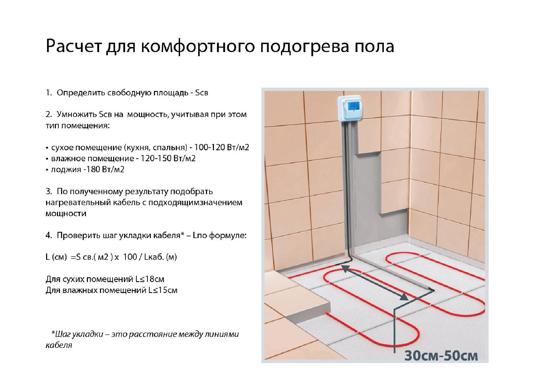 Raschet-dlya-komfortnogo-podogreva-pola