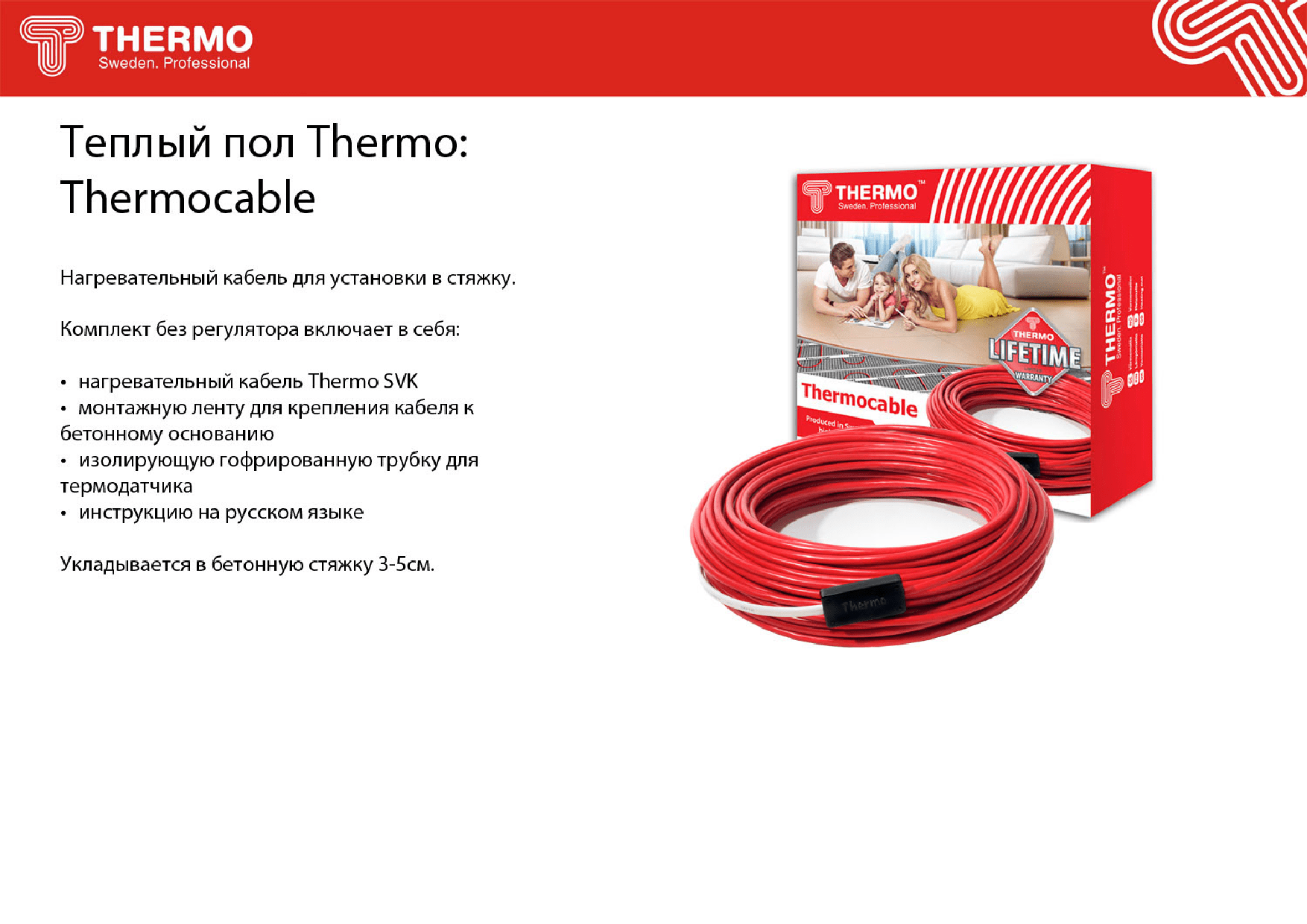 Teplyiy-pol-Thermo-Thermocable