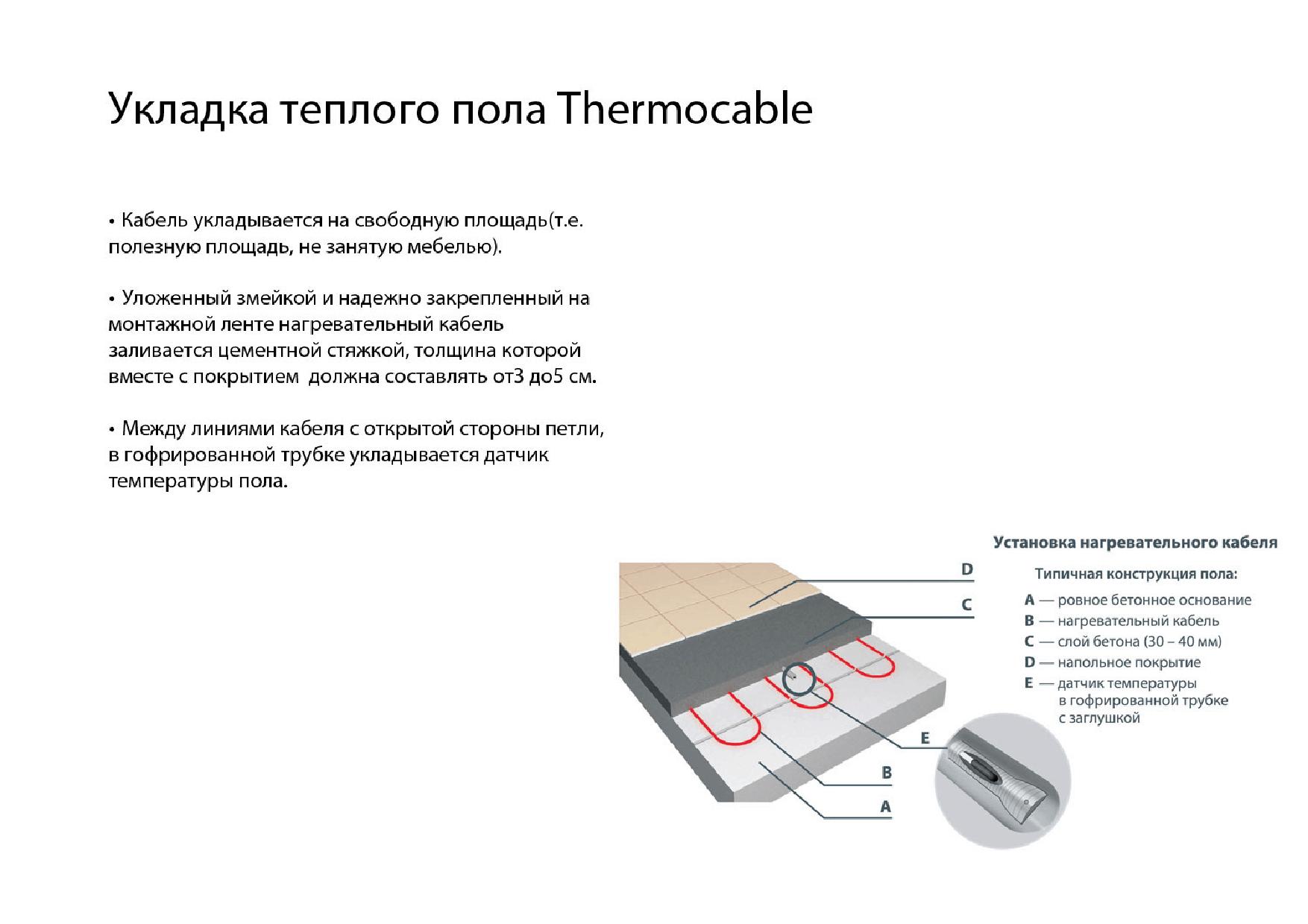 Ukladka-teplogo-pola-Thermocable
