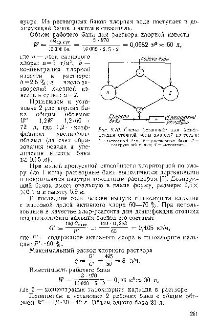 Схема установки для дезинфекции сточной воды хлорной известью