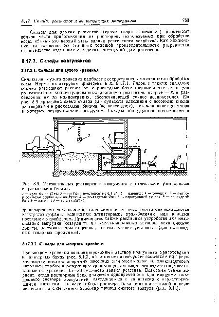 Установка для растворения коагулянта с отдельными растворными и расходными баками