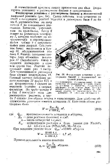 Фтораторная установка с растворными баками с механической загрузкой реагента
