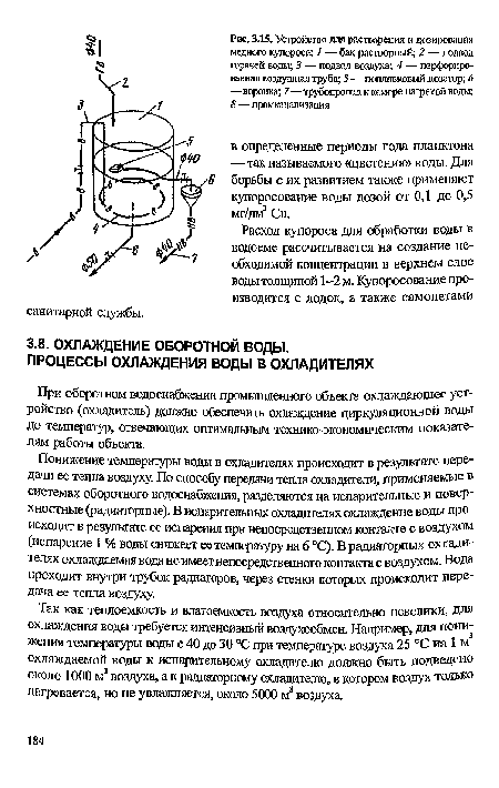 Устройство для растворения и дозирования медного купороса