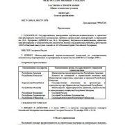 ГОСТ 28013-98 «Растворы строительные. Общие технические условия»