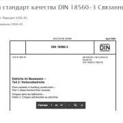 Германский стандарт качества DIN 18560-3 Связанные стяжки.