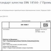 Германский стандарт качества DIN 18560-7 Промышленные стяжки