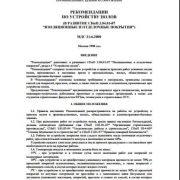 МДС 31-6.2000 РЕКОМЕНДАЦИИ ПО УСТРОЙСТВУ ПОЛОВ