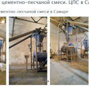 Производство цементно-песчаной смеси. ЦПС в Самаре