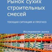 Рынок Сухих Строительных Смесей России Состояние и Перспективы1