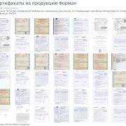 Сертификаты на продукцию Форман