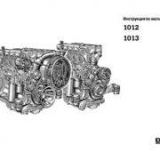 Список запасных частей к двигателю Deutz