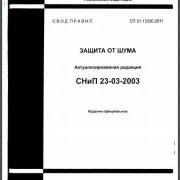 ЗАЩИТА ОТ ШУМА СНиП 23-03-2003