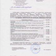 Отказное письмо. Пожарный сертификат Старатели. Ростест.
