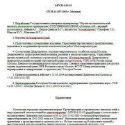 ПРАВИТЕЛЬСТВО МОСКВЫ ПОСТАНОВЛЕНИЕ от 17 февраля 2004 г. N 91-ПП ОБ УТВЕРЖДЕНИИ МОСКОВСКИХ ГОРОДСКИХ СТРОИТЕЛЬНЫХ НОРМ (МГСН) 6.03-03