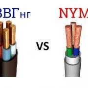 Выбор между кабелем «ВВГнг(А)-LS» и кабелем «NYMнг(А)-LS»