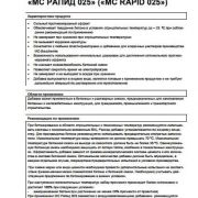 противоморозная добавка mc-rapid-25