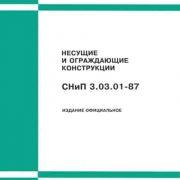 snip3.03.01-87