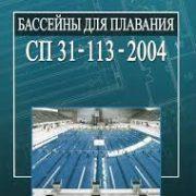 sp-31-113-2004-бассейны для плавания