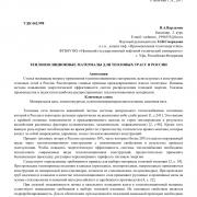 ТЕПЛОИЗОЛЯЦИОННЫЕ МАТЕРИАЛЫ ДЛЯ ТЕПЛОВЫХ ТРАСС В РОССИИ
