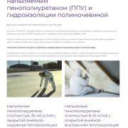 Коммерческое предложение на услуги по теплоизоляции напыляемым пенополиуретаном (ППУ) и гидроизоляции полимочевиной